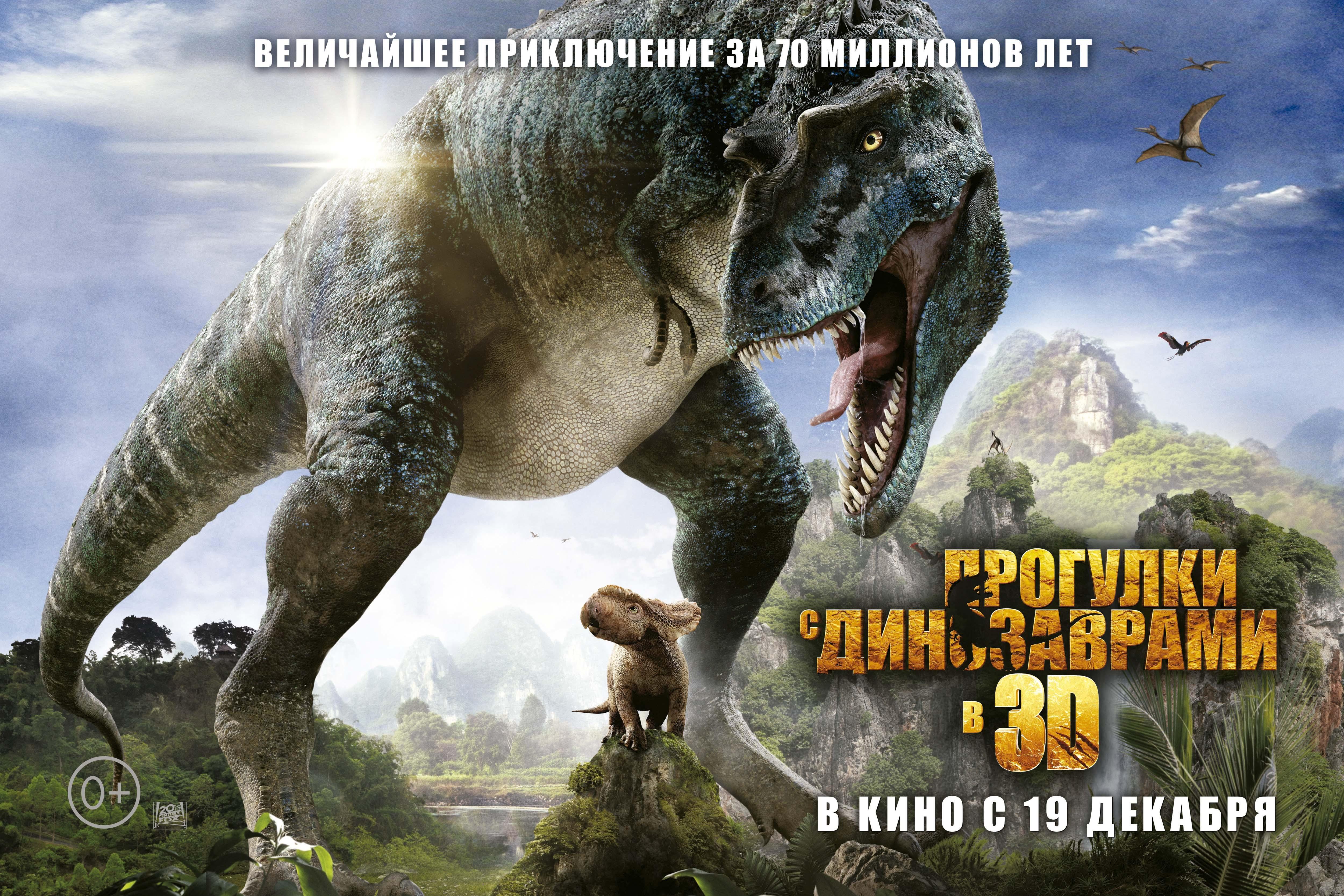 与恐龙同行梁龙图片