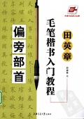 【书法绘画】 - 爱书公寓 - 爱书公寓:爱看,爱听,爱学习。