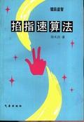 【潜能开发】 - 爱书公寓 - 爱书公寓:爱看,爱听,爱学习。