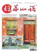【精品杂志订制·文学文摘】[2] - 爱书公寓 - 爱书公寓:爱看,爱听,爱分享。