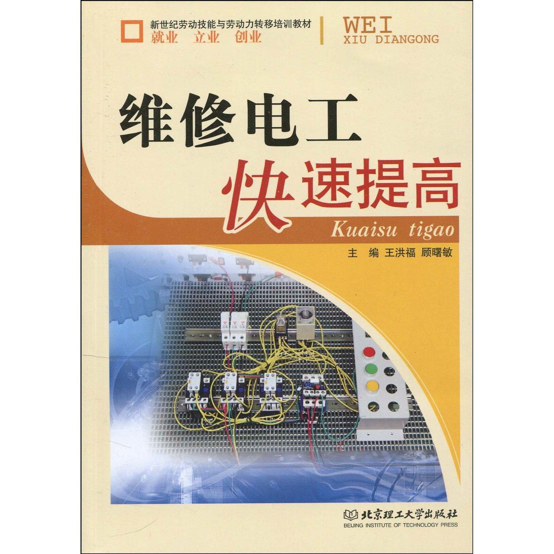 """目录: """"课题一 数字电子技术 第一节 TTL系列数字电路 第二节 CMOS数字电路介绍 第三节 组合逻辑电路的分析方法 第四节 组合逻辑电路的设计 第五节 时序逻辑电路的分析方法 第六节 时序逻辑电路的设计 第七节 可编程逻辑器件 课题二 电源变换技术 第一节 电力电子器件 第二节 晶闸管整流电路 第三节 逆变电路 课题三 调速电路 第一节 直流调速基础知识 第二节 交流调速技术及应用 第三节 软起动器 课题四 B2012A型龙门刨床电气控制系统 课题五 电气设备修理工艺知识及编制方法 课题六"""