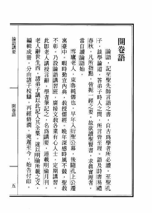 李炳南居士全集_《李炳南老居士全集》影印版[PDF]_传宇_新浪博客