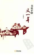 【文学名著】 - 爱书公寓 - 爱书公寓:爱看,爱听,爱学习。
