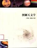 【科普教育】[2] - 爱书公寓 - 爱书公寓:爱看,爱听,爱分享。