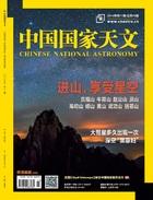 中国国家天文 - 爱书公寓 - 爱书公寓:爱看,爱听,爱分享。