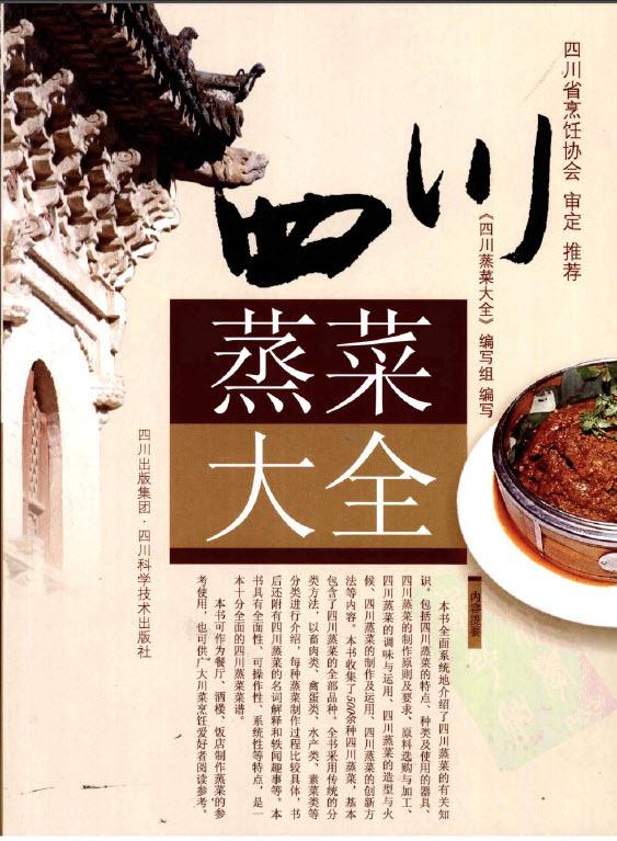 四川蒸菜大全 系统地介绍了四川蒸菜的有关知识,是一本十分全面的四川蒸菜菜谱
