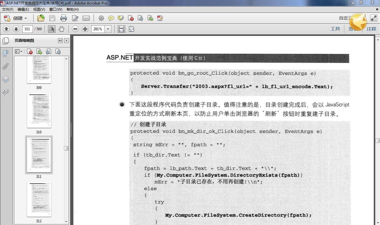 10更新asp.net开发实战范例宝典(使用c#)