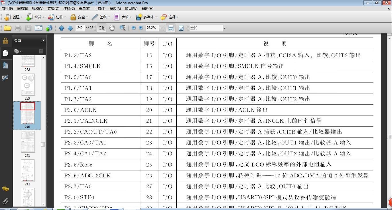 《dsp处理器和微控制器硬件电路》高清文字版[pdf]