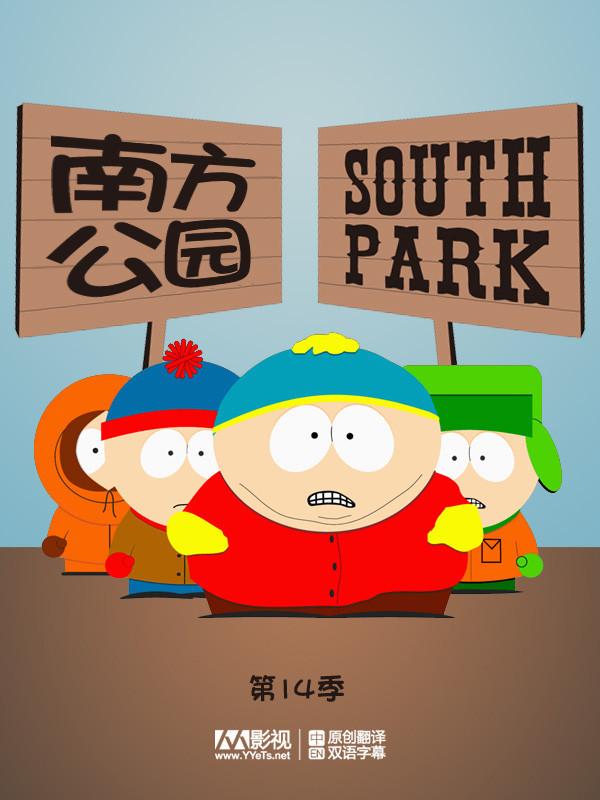 南方公园第14季下载_南方公园 第十四季(South Park Season 14) - 动漫图片 | 图片下载 | 动漫 ...