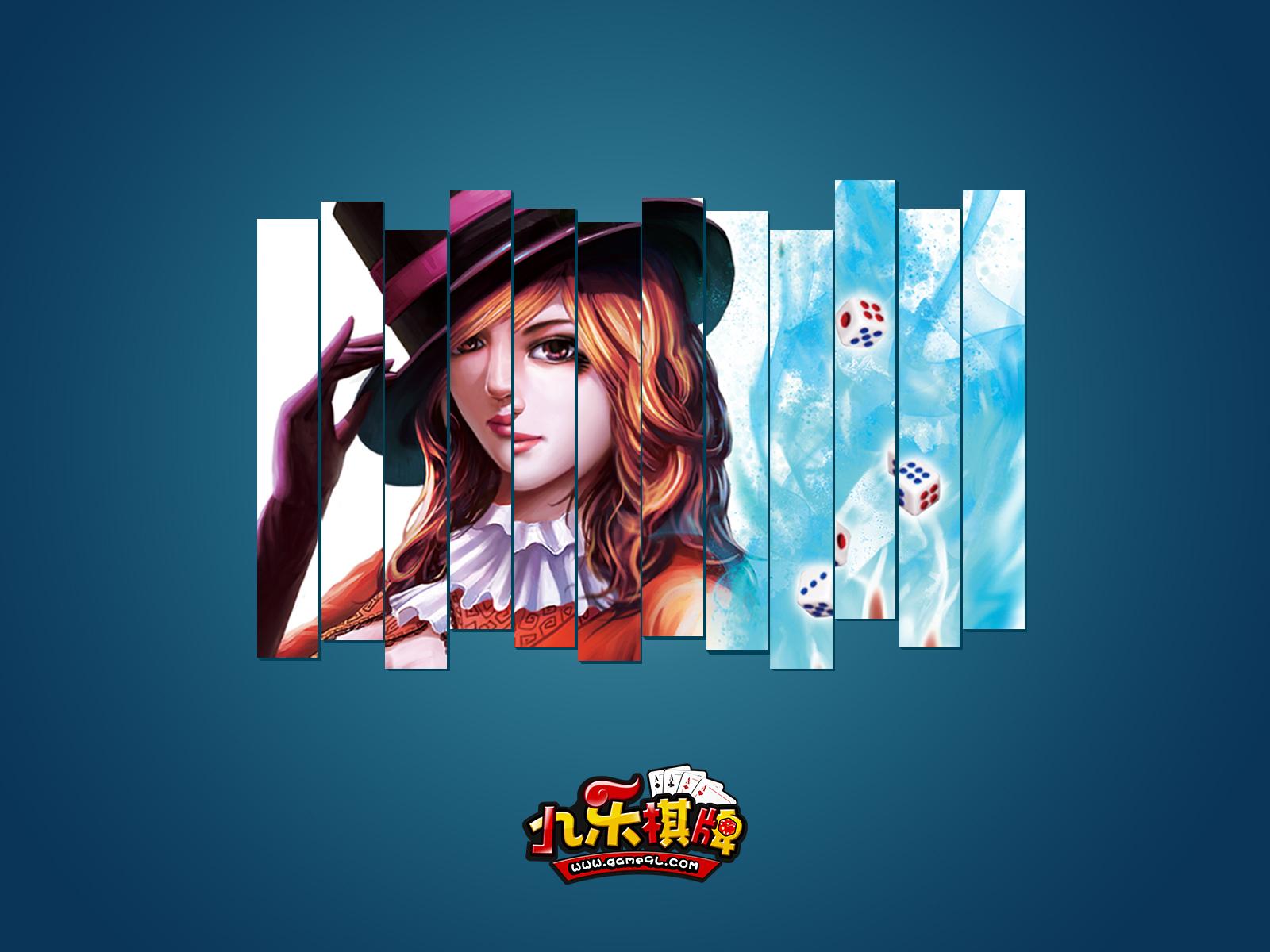 九乐棋牌 - 游戏图片 | 图片下载 | 游戏壁纸 - 电驴