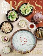 【精品杂志订制·饮食烹调】[2] - 爱书公寓 - 爱书公寓:爱看,爱听,爱分享。