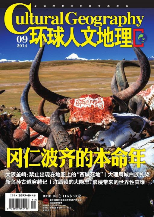 《环球人文地理》2014年09月PDF杂志免费下载