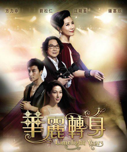 [TVB][华丽转身][国粤双语][HD-MP4/MKV][540P/720P/1080P]