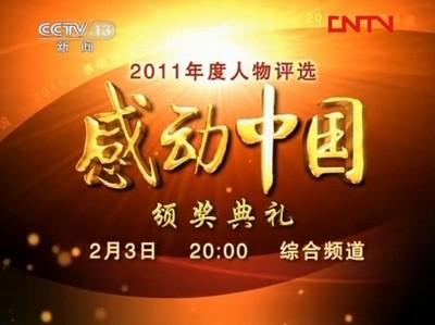 感动中国2011年度人物颁奖词