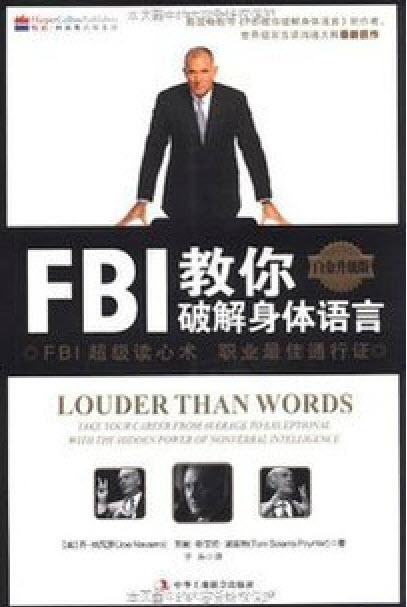 《fbi教你破解肢体语言》扫描版[pdf]