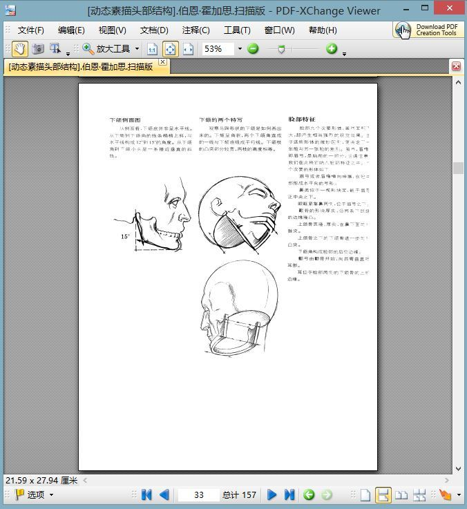 《动态素描头部结构》(drawing the human head)中文版[pdf]