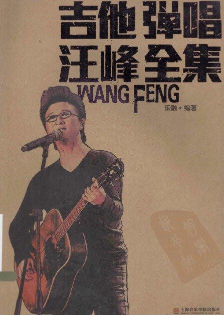 免费下载《吉他弹唱汪峰全集》电子书[PDF]